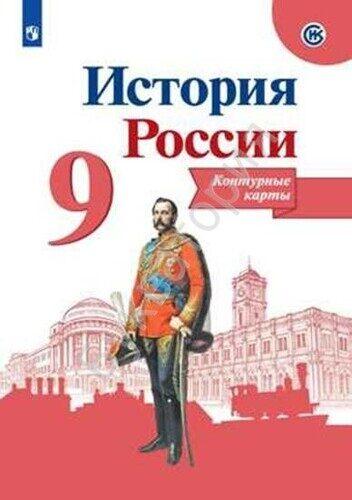 Контурные карты История России 9 класс Тороп В.В.