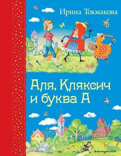 Ирина Токмакова: Аля, Кляксич и буква А
