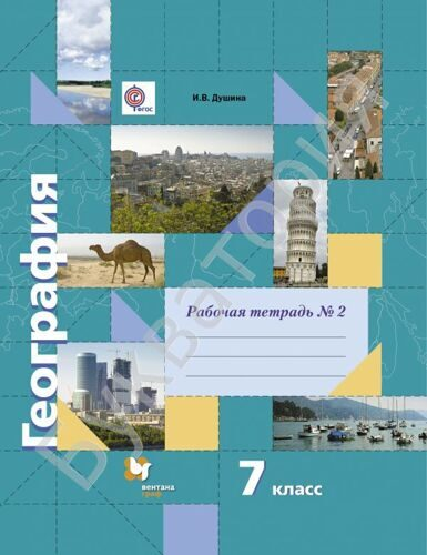 Рабочая тетрадь № 2 География 7 класс Душина И.В.