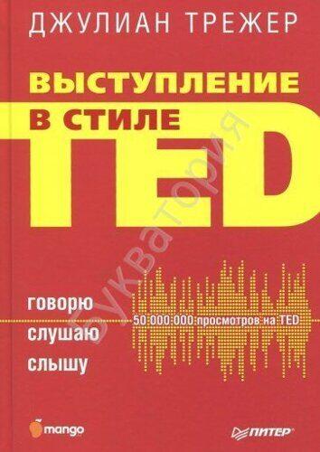 Джулиан Трежер: Выступление в стиле TED. Говорю. Слушаю. Слышу