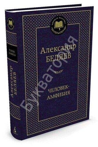 Александр Беляев: Человек-амфибия