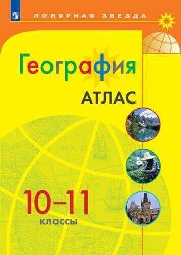 """Атлас География. 10-11 класс """"Полярная звезда"""" Есипова И.С."""
