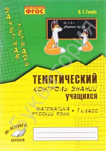 Зачетная тетрадь Математика Русский язык 1 класс Тематический контроль знаний учащихся ФГОС Голубь В.Т.