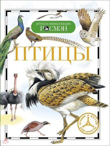 ДЭР. Птицы