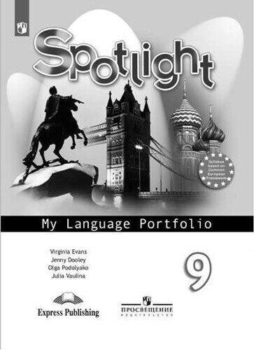 Языковой портфель Английский язык 9 класс \ Spotlight 9: My Language Portfolio Ваулина Ю.Е., Дули Д.