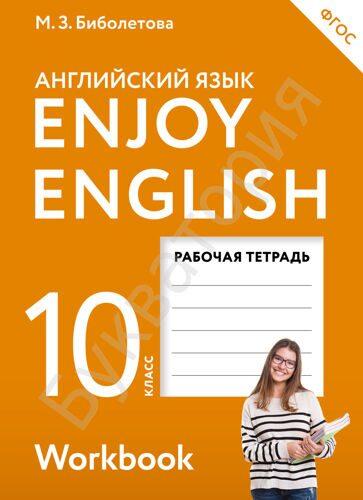 Рабочая тетрадь Английский с удовольствием 10 класс \ Enjoy English 10: Workbook (+ Tests) Биболетова М.З