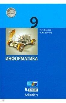 Информатика. 9 класс: учебник / Л.Л. Босова, А.Ю. Босова