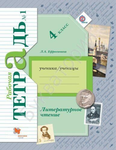 Рабочая тетрадь № 1 Литературное чтение 4 класс Ефросинина Л.А (ФГОС)
