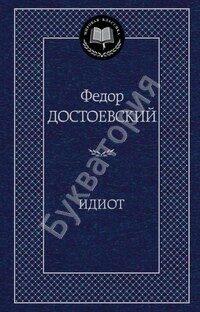 Фёдор Достоевский: Идиот