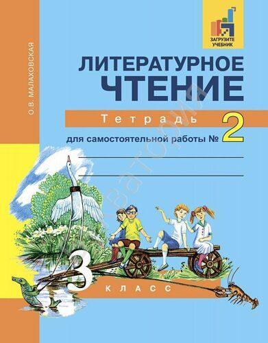 Литературное чтение 3 класс. Тетрадь №2 для самостоятельной работы Малаховская О.В.