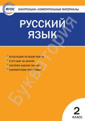 Контрольно-измерительные материалы. Русский язык. 2 класс Яценко И.Ф.