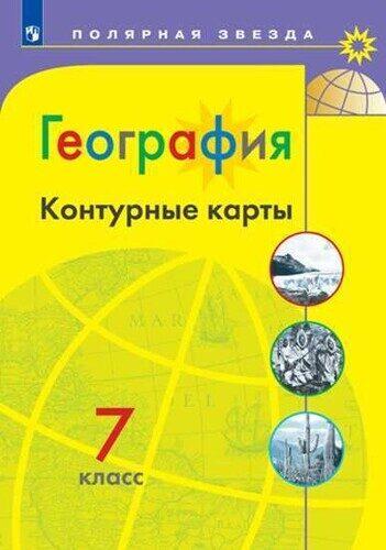 """Контурные карты География. 7 класс """"Полярная звезда"""" Матвеев А. В."""