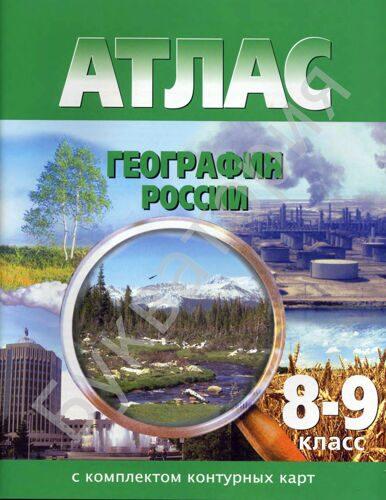 Атлас с комплектом контурных карт География 8-9 класс География России