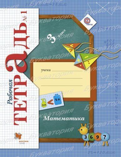 Рабочая тетрадь № 1 Математика 3 класс Рудницкая В.Н., Юдачева Т.В. (ФГОС)