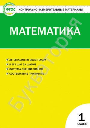 Контрольно-измерительные материалы. Математика. 1 класс Ситникова Т.Н.