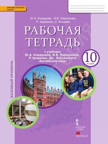 Рабочая тетрадь Английский язык 10 класс Комарова Ю.А.  Базовый уровень