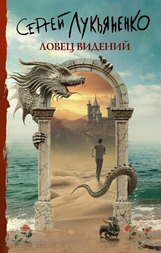 Сергей Лукьяненко: Ловец видений