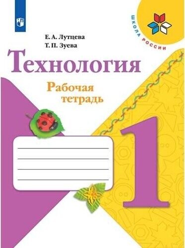 Рабочая тетрадь (+ вкладка) Технология 1 класс Лутцева Е.А.,Зуева Т.П.