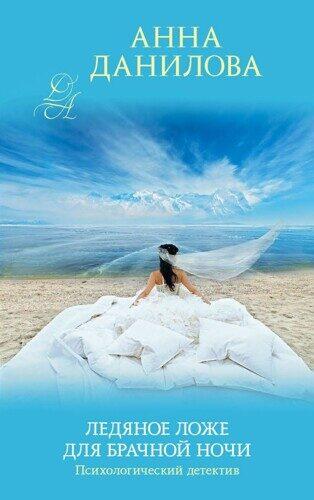 Анна Данилова: Ледяное ложе для брачной ночи