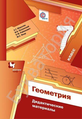 Дидактические материалы Геометрия 7 класс Мерзляк А.Г., Полонский В.Б., Рабинович Е.М.