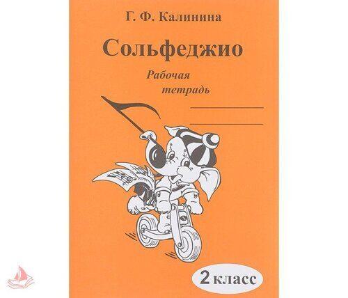 Рабочая тетрадь Сольфеджио 2 класс Г.Ф. Калинина