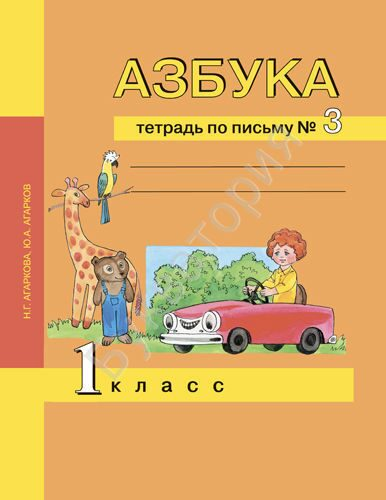 Азбука. Тетрадь по письму № 3 Агарков Ю.А., Агаркова Н.Г.