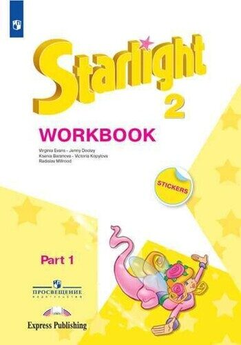 Рабочая тетрадь Часть 1 Английский язык 2 класс \ Starlight 2: Workbook: Part 1 Баранова К.М., Дули Д., Копылова В.В. и др.