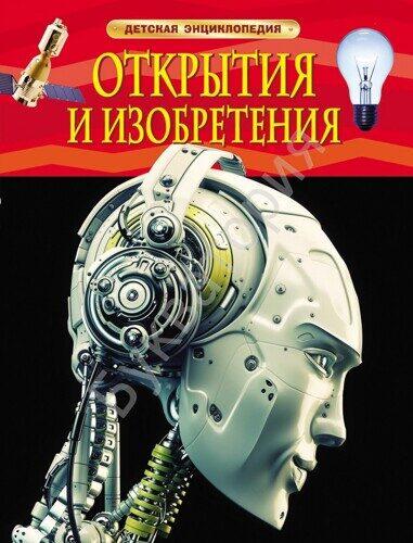 Детская энциклопедия. Открытия и изобретения