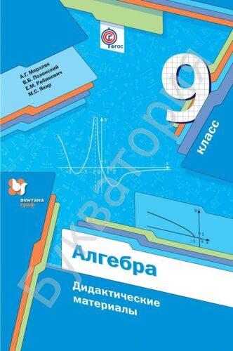 Дидактические материалы Алгебра 9 класс Мерзляк А.Г., Полонский В.Б., Рабинович Е.М.