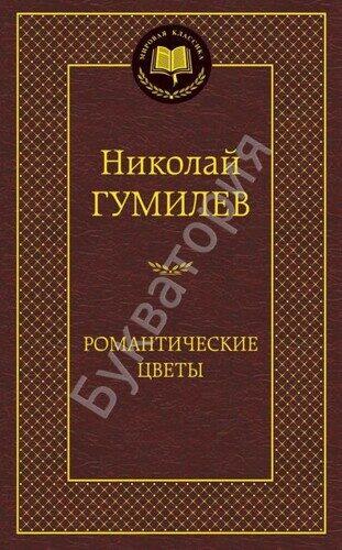 Николай Гумилёв: Романтические цветы