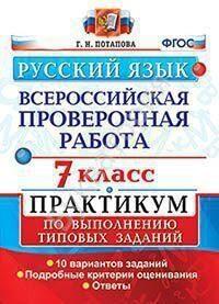 ВПР Русский язык 7 класс 10 вариантов заданий. Практикум по выполнению типовых заданий. ФГОС. Потапова Г.Н. (Экзамен)