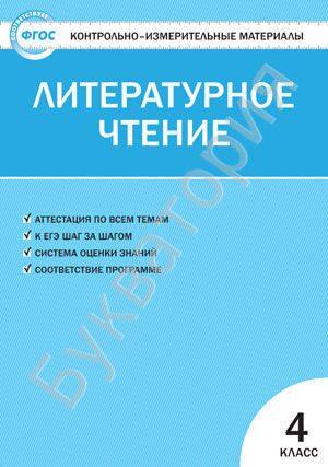 Контрольно-измерительные материалы. Литературное чтение. 4 класс Кутявина С.В.