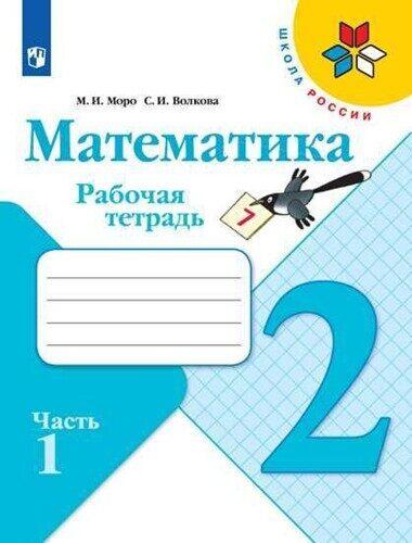 Рабочая тетрадь Часть 1 Математика 2 класс Моро М.И., Волкова С.И.