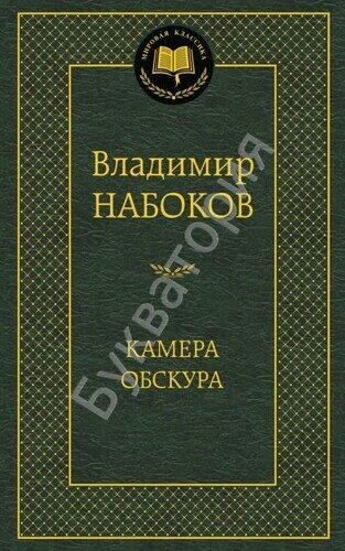 Владимир Набоков: Камера обскура