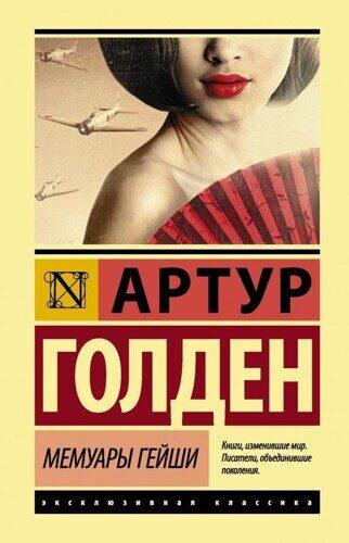 Артур Голден: Мемуары гейши