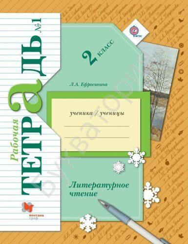 Рабочая тетрадь № 1 Литературное чтение 2 класс Ефросинина Л.А (ФГОС)