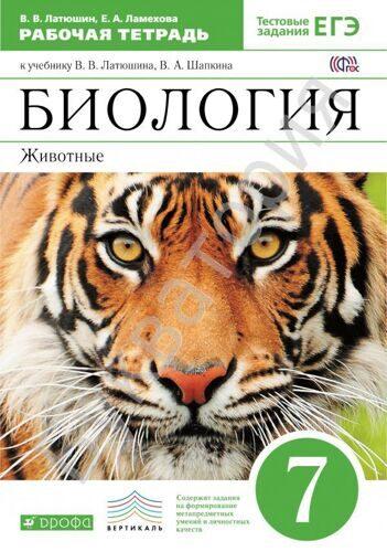 Рабочая тетрадь Биология 7 класс Животные (с тестовыми заданиями ЕГЭ) *Вертикаль* Латюшин В.В., Ламехова Е.А.
