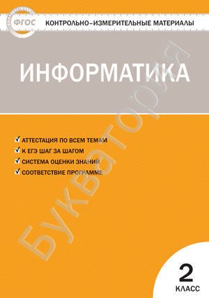 Контрольно-измерительные материалы. Информатика. 2 класс Масленикова О.Н.