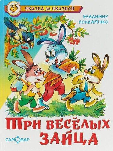 Самовар. Три весёлых зайца