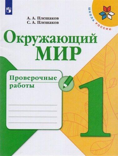 Проверочные работы Окружающий мир 1 класс Плешаков А.А., Плешаков С.А.