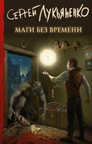 Сергей Лукьяненко: Маги без времени