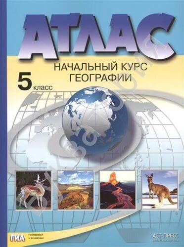 Атлас Начальный курс географии 5 класс Летягин А.А.