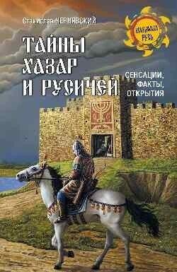 Станислав Чернявский: Тайны хазар и русичей. Сенсации, факты, открытия