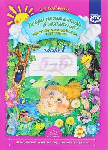 Добро пожаловать в экологию! Рабочая тетрадь Часть 1 для детей 5-6 лет Старшая группа Воронкевич О.А.