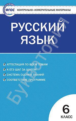 Контрольно-измерительные материалы. Русский язык. 6 класс Егорова Н.В.