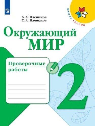 Проверочные работы Окружающий мир 2 класс Плешаков А.А., Плешаков С.А.