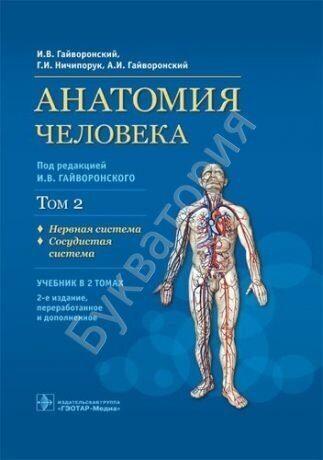 Анатомия человека. Учебник. В 2 томах. Том 2. Нервная система. Сосудистая система