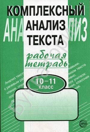 Комплексный анализ текста Рабочая тетрадь 10-11 класс Малюшкин А.Б.