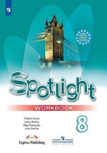 Рабочая тетрадь Английский язык 8 класс \ Spotlight 8: Workbook Ваулина Ю.Е., Дули Д.