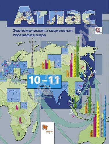 Атлас География 10-11 класс Экономическая и социальная география мира Бахчиева О.А.